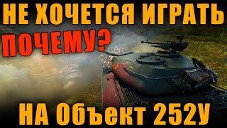 ПОЧЕМУ НЕ ХОЧЕТСЯ ИГРАТЬ НА ОБЪЕКТЕ 252У ЗАЩИТНИК? [ World of Tanks ]