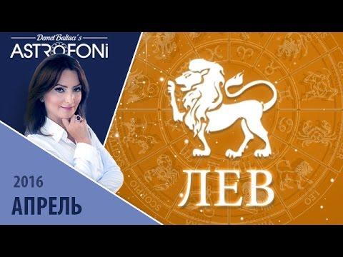 Лев – гороскоп на сегодня