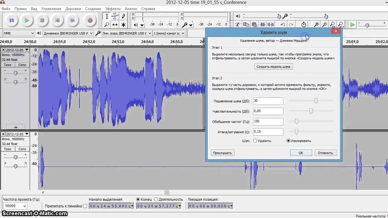 Удалению по в шума программу записи