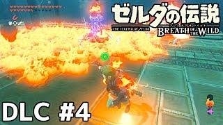 ゼルダの伝説ブレスオブザワイルド DLC#4【言うほど輝き増してるか?】 thumbnail