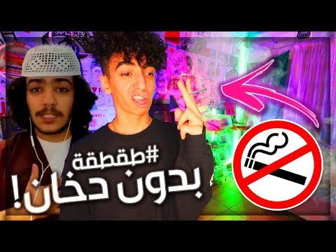 24 Hours Without Smoking Challenge تحدي ٢٤ ساعة بدون دخان ! | #طقطقة