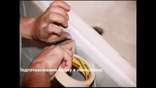 Art-vanna.ru.wmv(Заказ наливной ванны в Москве и МО по телефону +7(495)972-25-94 НОВАЯ УДАРОПРОЧНАЯ ВАННА БЕЗ..., 2012-03-27T14:24:38.000Z)