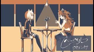 メーベル / バルーン(cover) - 獅子神レオナ&流石乃ロキ