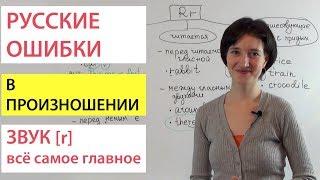 Английский звук [r]. Всё самое главное. Русские ошибки в произношении