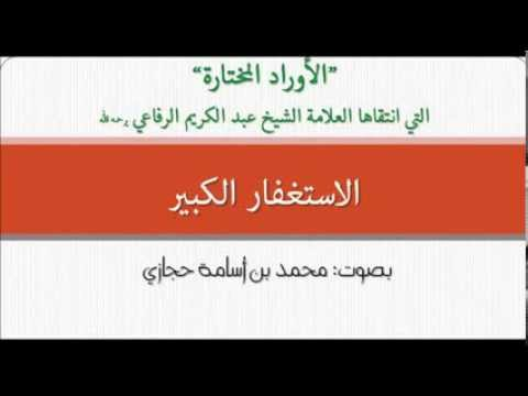 Istighfar Kabir - الاستغفار الكبير