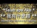 Salah Apa Aku - 我有什么错    Versi Mandarin Indonesia