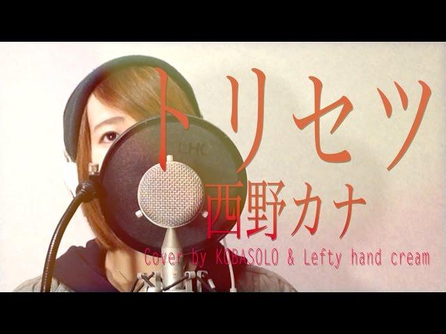 西野カナ『トリセツ』『ヒロイン失格』主題歌 歌詞つき(フルカバー)(Kobasolo & Lefty hand cream) - 西野加奈『使用說明書』 - 翻唱歌曲 니시노 카나 /토리세츠