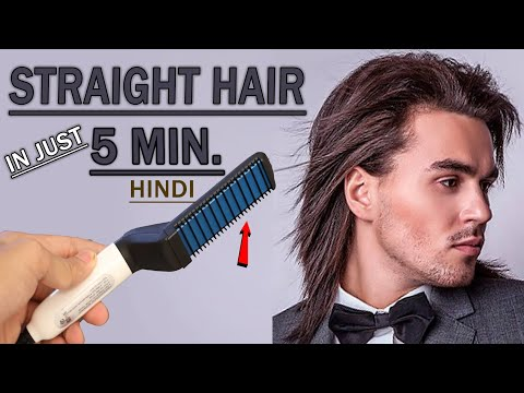 How To Straight Hair At Home | Modern Comb Review | HINDI