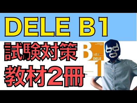 【スペイン語】DELE B1に挑戦!試験対策に使う参考書2冊を紹介します