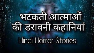 🔥भटकती आत्माओं की सच्ची डरावनी कहानियां | Hindi horror stories | Ek kahani aisi Bhi