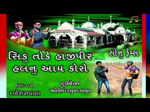 Sonu - Hajipir Song 2018  Siku Toke Hajipir Halnu Aay Koro Taj Studio Sikandar Buchad iqbal Buchad
