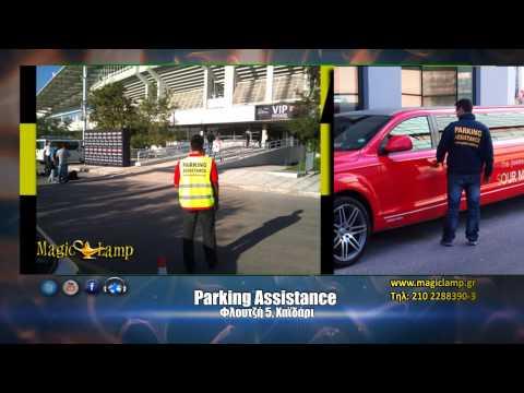 Parking Assistance Χαϊδάρι | Υπηρεσίες Στάθμευσης Οργάνωση Κοινωνικών Εκδηλώσεων , παρκαδόρους