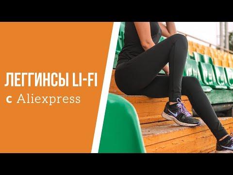 Спортивные леггинсы #LI-FI с Aliexpress