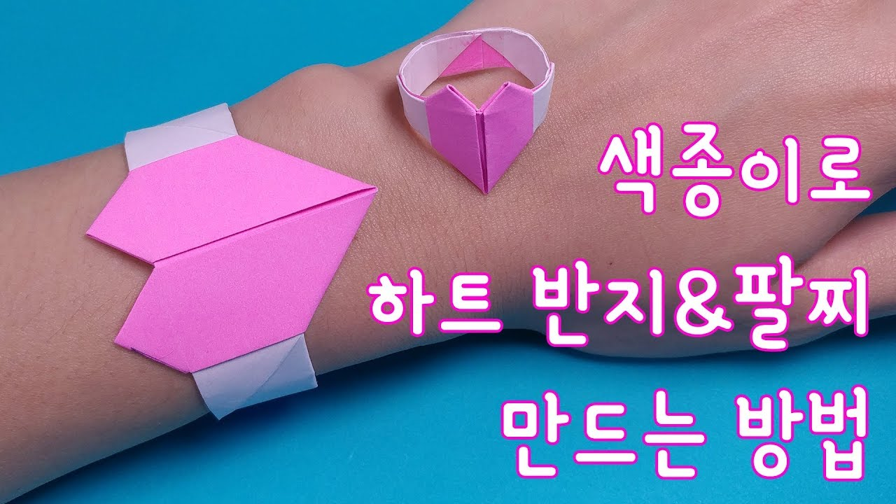 Amp Origami Heart Ring