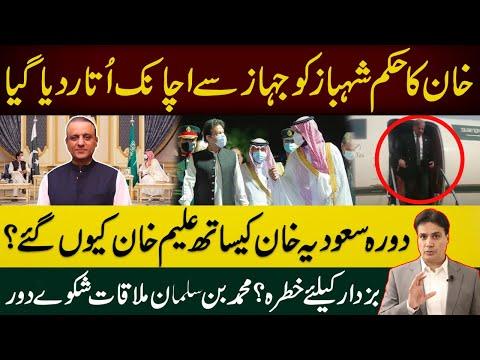 Sabir Shakir: Imran Khan's Visit to Saudi Arabia | The Meeting with Muhammad bin Salman Dispelled the Grievances.