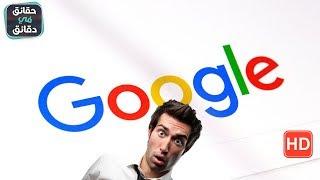 """معلومات وحقائق غريبة جداً عن """"شركة جوجل"""" Google لم تسمع بها من قبل"""