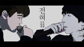 이병재(빈첸) - 전혀(feat. 우원재) [가사/타이포]