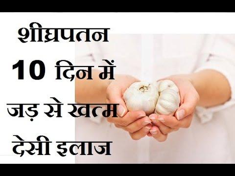 शीघ्रपतन जड़ से ख़त्म करें ।  Shigrapatan Ko 10 Din Me  Jad Se Karne Ka Desi Nuskha