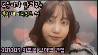 [다이아(DIA)] 다이아 주은이가 알려주는 안할래 비하인드 썰!!