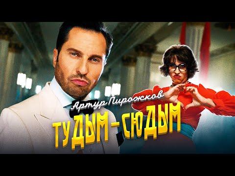 Артур Пирожков - туДЫМ-сюДЫМ  (Премьера клипа 2020)
