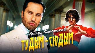 Артур Пирожков туДЫМ-сюДЫМ  (Премьера клипа 2020)
