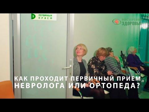 Приём ортопеда в Москве с адресами, отзывами и фото -