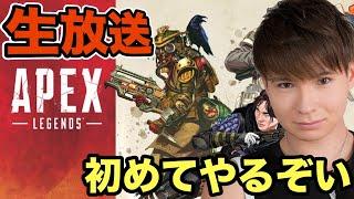 【生放送】APEXのswitch版で遊ぶぞい!!PDS