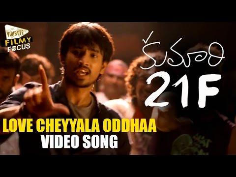 Love Cheyyala Oddhaa Video Song Trailer    Kumari 21F Songs    Raj Tarun, Hebah Patel