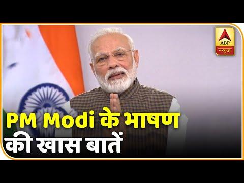 Key Highlights: 21 दिन के लॉकडाउन से जुड़ी PM Modi के भाषण की खास बातें   ABP News Hindi