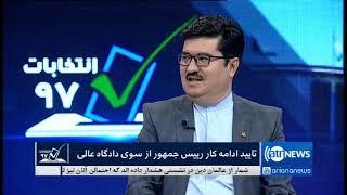 Election97 - 21 April 2019| انتخابات ۹۷: تایید ادامه کار رییس جمهور از سوی دادگاه عالی
