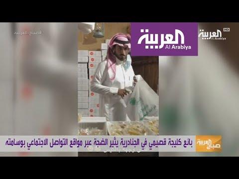 #صباح_العربية  : بائع كليجة قصيمي يشتهر لوسامته  - نشر قبل 4 ساعة