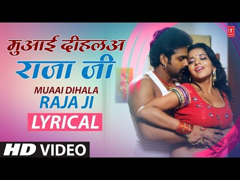 MUAAI DIHALA RAJAJI | Latest Bhojpuri Lyrical Video Song 2018 | SAIYAN JI DILWA MANGELEIN |