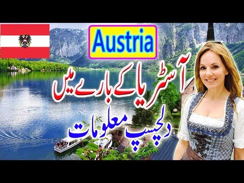 Amazing Facts about Austria in Urdu -  Austria a beautyful country