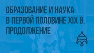Образование и наука в первой половине XIX в. Продолжение. Видеоурок по истории России 8 класс