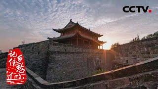 《记住乡愁》第七季 20210112 第八集 荆州——铁肩担家国的荆楚传奇(上)| CCTV中文国际 - YouTube