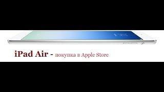 iPad Air - Покупка в Apple Store