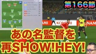 【ウイイレ2016  】第166節「コズレフ再来ちゃまを2000へ導く」myClub日本一目指すゲーム実況!!!pro evolution soccer