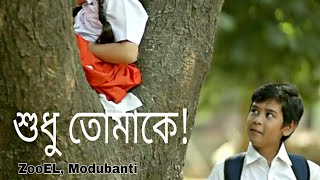 শুধু তোমাকে | shudhu  tomake | zooel, madhubanti | bangla new song 2018