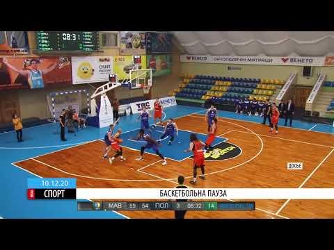 ТРК ВіККА: «Мавпи» на паузі: Федерація баскетболу призупиняє всі чемпіонати України
