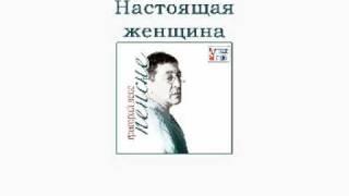 Григорий Лепс - Настоящая женщина (Пенсне. Аудио)