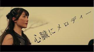心臓にメロディー/虹のコンキスタドール 作詞:NOBE 作曲:村カワ基成 ...