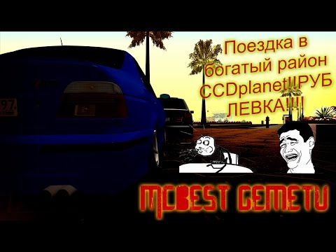 [MTA]#20 CCDplanet (Сервер#2) поездка в богатый район CCDplanet Рублёвка!!!