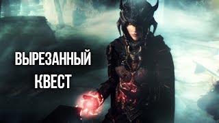 Skyrim ИНТЕРЕСНЫЙ КВЕСТ и вырезанный контент Коллегии Бардов