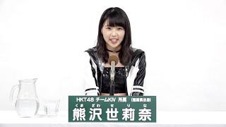 HKT48 チームKIV所属 熊沢世莉奈 (Serina Kumazawa)