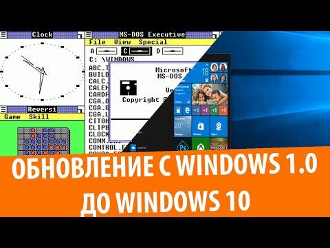Обновление с Windows 1.0 до Windows 10 (2019)