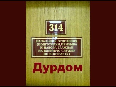 314 кабинет - Дурдом