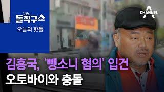 [핫플]김흥국, '뺑소니 혐의' 입건…오토바이와 충돌 …