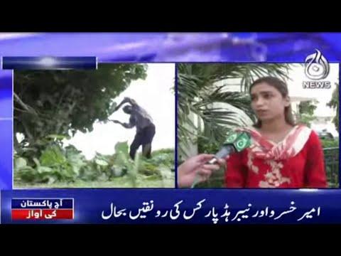 Karachi Kay Parks..Baray Abad..Chotay Barbad | Aaj Pakistan Ki Awaz | 4 Oct | Aaj News
