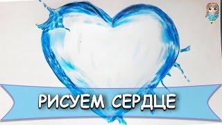 Как нарисовать ледяное сердце шаг за шагом.