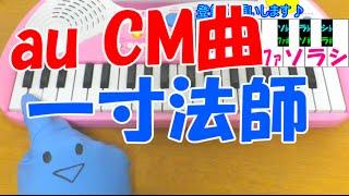 auのCM曲!一寸法師が登場する時のBGMが簡単ドレミ表示で誰でも弾ける1...